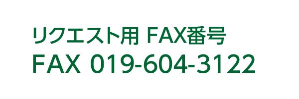 リクエスト用 FAX番号 FAX 019-604-3122