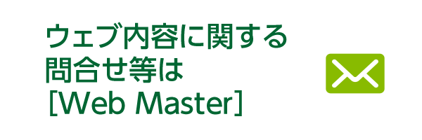 ウェブ内容に関する問合せ等はWeb Master