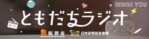 wideFM_banner_300x80_0220_2
