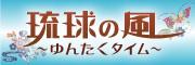 琉球の風バナー