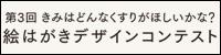 2016ehagaki_200_50