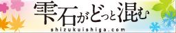 shizukuishiga