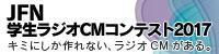 2017学生ラジオCMコンテスト