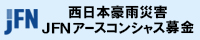 nishinihon_jfn_bokin_200x40