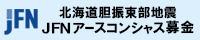 hokkaido_jfn_bokin_200x40