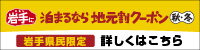 地元割バナー_秋冬_FMI