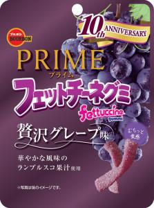 2021年1月プレゼント「PRIMEフェットチーネ贅沢グレープ」