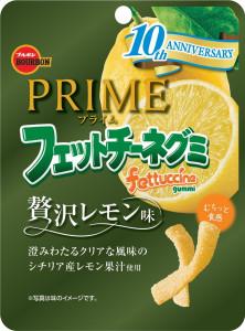 2021年1月「PRIMEフェット�チーネ贅沢レモン」