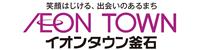 202102aeontown-kamaishi