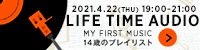 LIFE TIME AUDIO  MY FIRST MUSIC 14歳のプレイリスト